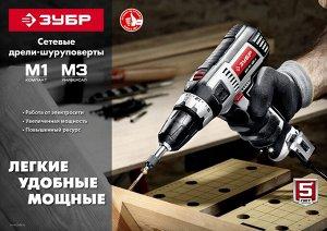 ЗУБР ДШ-М1-400-2 К дрель-шуруповерт сетевая