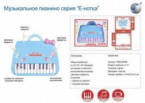 Пианино Т466-D4294 9031 (1/48)