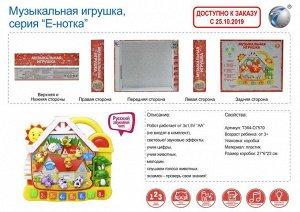 Игрушечный планшет Т364-D7570 CY-6043B (1/48)