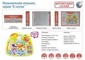 Игрушечный планшет Т364-D7569 CY-6039B (1/48)