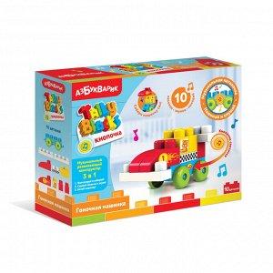 Гоночная машинка (Talky Blocks кнопочка) 2826