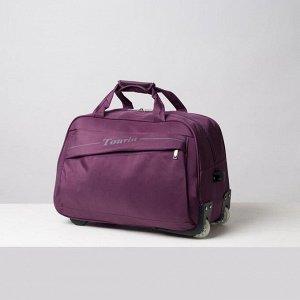 Сумка дорожная на колёсах, отдел на молнии, наружный карман, цвет фиолетовый