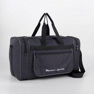 Сумка спортивная, отдел на молнии, 3 наружных кармана, длинный ремень, цвет светло-серый