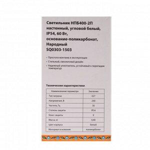 """Светильник TDM НПБ 400-2П """"Народный"""", Е27, 60 Вт, IP54, до +100°, настенный, белый"""