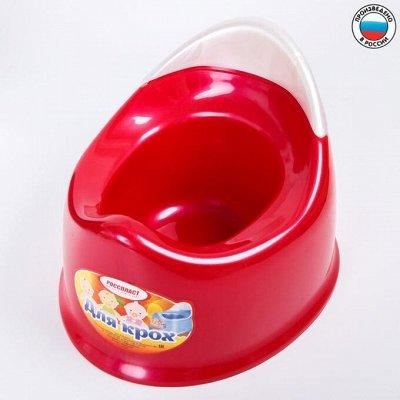 Просто-ФИКСи Цены.Интерьер,Посуда, Хозы.   — Детские товары — Детская гигиена и уход