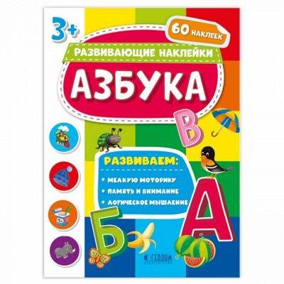 Красочные детские книжки от  25 руб! Наличие   — РАЗВИВАЮЩИЕ НАКЛЕЙКИ ДЛЯ МАЛЫШЕЙ — Развивающие книги