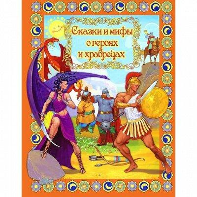 Красочные детские книжки от  25 руб! Наличие   — В стране  мифов и легенд. — Детская литература