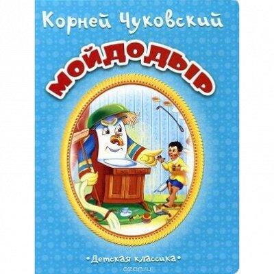 Красочные детские книжки от  25 руб! Наличие   — Корней Чуковский — Детская литература