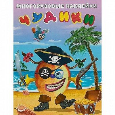 Красочные детские книжки от  25 руб! Наличие   — «Многоразовые наклейки». — Развивающие книги