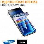 Прозрачная гидрогелевая пленка Hoco для Samsung Galaxy S10