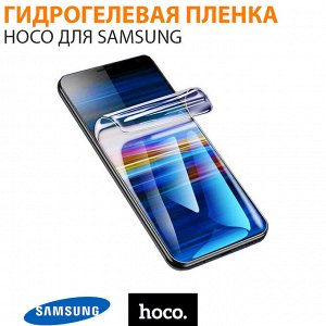 Прозрачная гидрогелевая пленка Hoco для Samsung Galaxy J7 (2016)