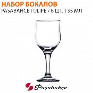 Набор бокалов Pasabahce Tulipe / 6 шт. 135 мл