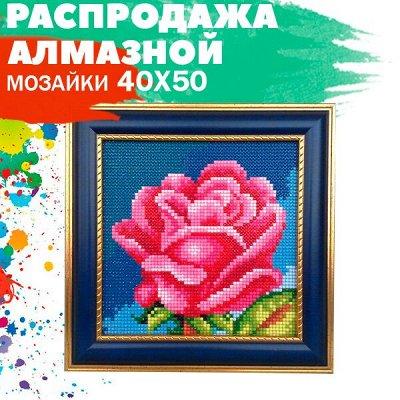 Творчество без границ💜Рисование светом — РАСПРОДАЖА МОЗАЙКИ 40*50 - 486р🌈 — Мозаики и фреска