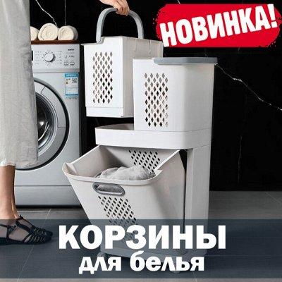 ❤Красота для Вашего дома: товары для уюта и тепла! — Корзины для белья пластиковые — Корзины для белья