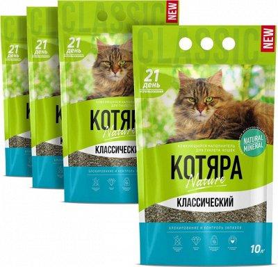 Все необходимое для любимых питомцев - очень много новинок! — Наполнители Сибирская кошка и прочие — Для кошек