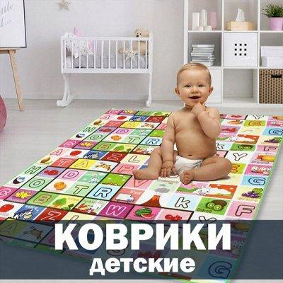 ❤Красота для Вашего дома: коврики-новинки! — Игровые коврики для детей — Игровые и развивающие коврики