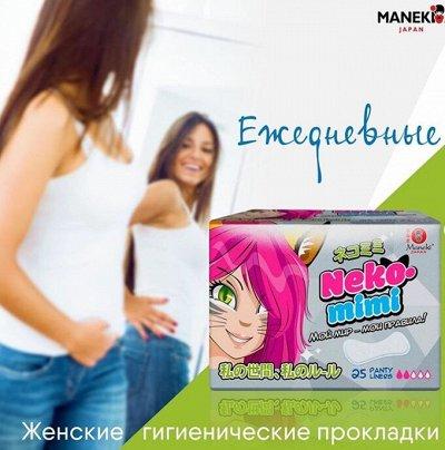 """Женская гигиена.Каждый день под защитой!ALWAYS,TAMPAX,Bella  — Женская Гигиена! """"Maneki"""" Япония — Женская гигиена"""