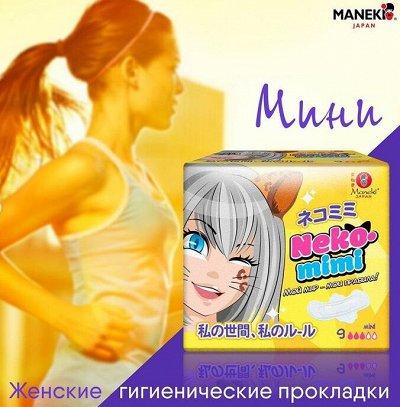 Экспресс💞Женская гигиена.В наличии.Твоя уверенность — Maneki Neko - Японский бренд прокладок — Женская гигиена