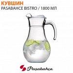 Кувшин Pasabahce Bistro / 1800 мл