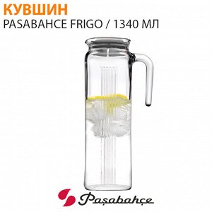 "Кувшин Pasabahce Frigo ""Белый"" / 1340 мл"