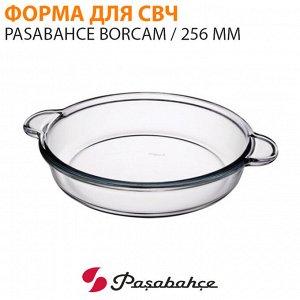 Форма для СВЧ Pasabahce Borcam / 256 мм