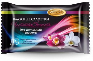 Вестар Влажные салфетки Чистота&Свежесть Для интимной гигиены 15 шт