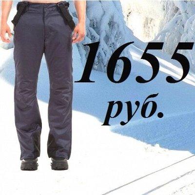 🍁☔151 Зимний ценопад. Одежда. Аксессуары🍁☔ — Лыжные брюки!1655 рублей! — Спортивные