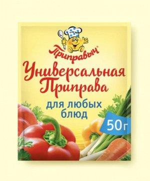 50 г, Универсальная приправа для любых блюд