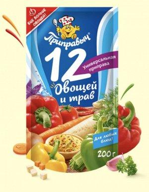 """приправа универсальная """"12 овощей и трав"""""""