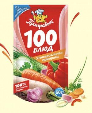 """приправа универсальная """"100 блюд"""""""