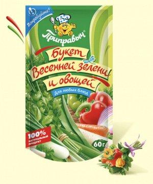 Приправа Букет весенней зелени и овощей