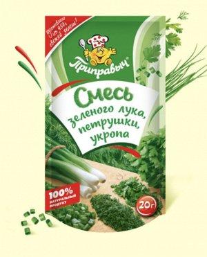 Смесь зелёного лука, петрушки, укропа 20 гр.