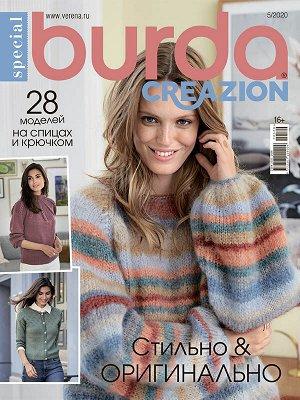 ПИ БУРДА creazion 5/20 Стильно & оригинально