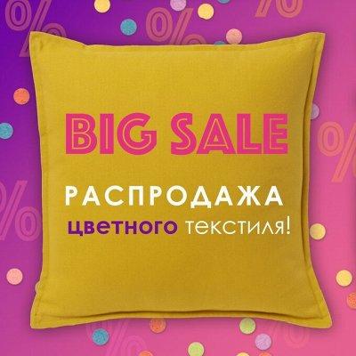 Вig Sale ДОМАШНЕГО ТЕКСТИЛЯ! 🔴 Скидки до - 62%
