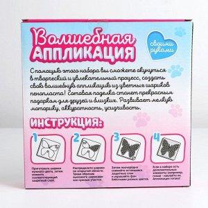 Набор для творчества «Аппликация пенопластовыми шариками» животные