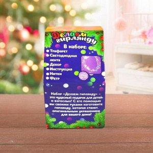 Набор для творчества «Новогодняя гирлянда, пончики»