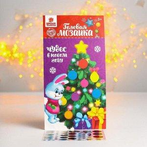 """Новогодняя мозаика стразами на открытке """"Чудес в Новом году"""""""