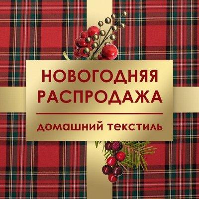 Готовим Подарки на старый Новый Год! ДОМАШНИЙ ТЕКСТИЛЬ-78%💥