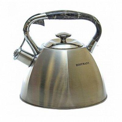 Hoffmann - посуда вашего дома — Чайники нержавеющая сталь — Чайники