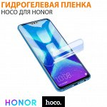 Прозрачная гидрогелевая пленка Hoco для Honor 10i