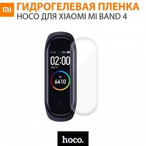 Прозрачная гидрогелевая пленка Hoco для Xiaomi Mi Band 4