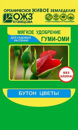 Цветы 50гр Бутон Гуми-Оми 1/36
