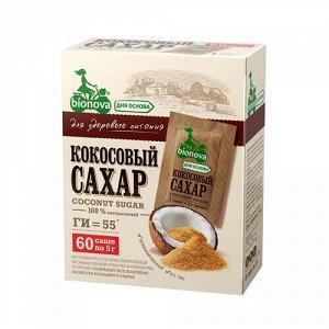 Сахар кокосовый, саше Bionova