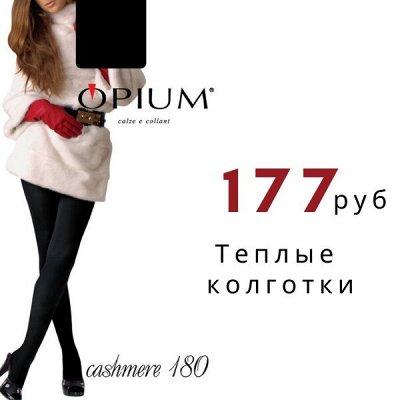 Opium колготки и носки со скидкой! Новинки! Утепляемся