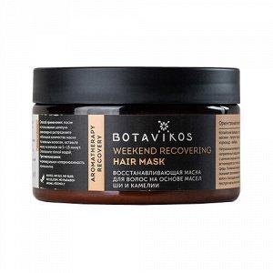 """Маска для волос """"Recovery"""", восстанавливающая Botavikos"""