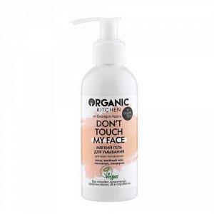"""Гель для умывания """"Don't touch my face"""" Organic Kitchen"""