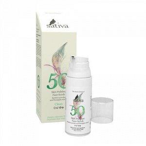 Полирующий скраб для лица №50 Sativa
