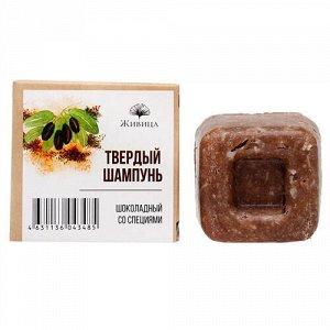 """Шампунь твёрдый """"Шоколадный"""", со специями Живица"""