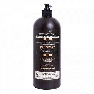 "Массажное масло ""Recovery"", 100% натуральное Botavikos"