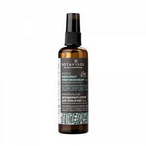 """Дезодорант-спрей для тела и ног """"Aromatherapy Energy"""", минеральный Botavikos"""